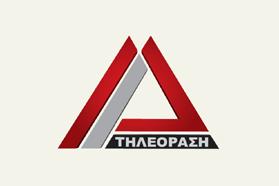 ΔΕΛΤΑ TV Live ΘΡΑΚΗ