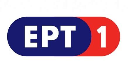 ΕΡΤ1 (ERT1) TV LIVE CHANNEL