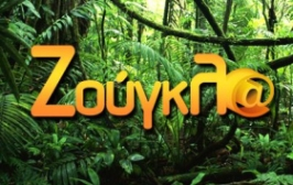 ZOUGLA ������� Tv Channel Live Streaming