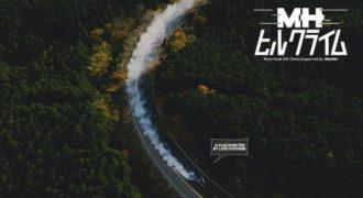 Οδήγηση που κόβει την ανάσα στην Ιαπωνία! (βίντεο)