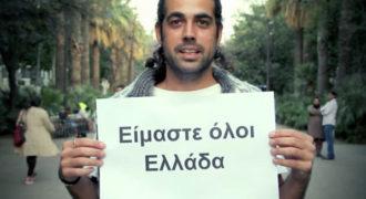 «Είμαστε όλοι Έλληνες»: Το βίντεο των Ισπανών για την Ελλάδα που σαρώνει.