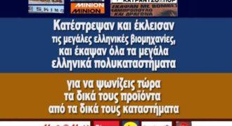 ΠΟΙΑ ΕΥΡΩΠΗ ΡΕ !! Έτσι κατέστρεφαν την Ελλάδα τόσα χρόνια… ακόμα να το πάρεις χαμπάρι χαζούλη Έλληνα;