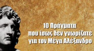 10 Πράγματα που ίσως δεν γνωρίζατε για τον Μέγα Αλέξανδρο! [video]