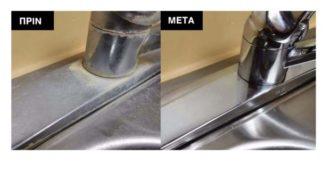 O απλός τρόπος για να απαλλαγείτε από τα άλατα του νερού στην βρύση και τον νιπτήρα. Πραγματικά θα σας αρέσει.