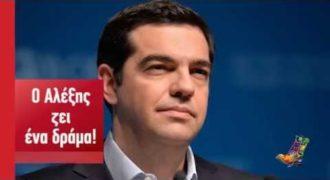 Το σποτάκι των Ράδιο Αρβύλα για τις εκλογές! Τρελό γέλιο… (VIDEO)