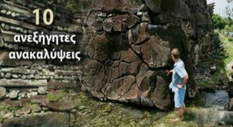 Δέκα ανεξήγητες ανακαλύψεις (Βίντεο)