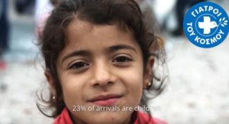 «Το ταξίδι»: Ένα ντοκιμαντέρ για τους πρόσφυγες από τους Γιατρούς του Κόσμου