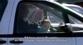 To BINTEO που πρέπει να δουν όλοι οι γονείς οδηγοί !