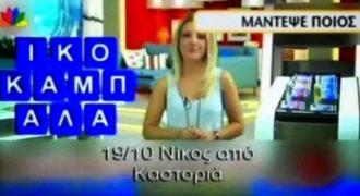 Μεγάλη απάτη σε τηλεπαιχνίδι Βρες την λέξη! Ο Φώτης κι η Μαρία την αποκάλυψαν…(video)