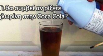 Τι θα συμβεί αν ρίξετε χλωρίνη στην Coca Cola? Ένας τρελός Ρώσος χάκερ απαντά!
