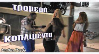 Τρομερά Κοπλιμέντα σε περαστικούς στο κέντρο της Αθήνας. Τους κόπηκε η ανάσα.!!