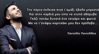 Παντελής Παντελίδης: Το προφητικό τραγούδι «Πίνω από 'κει ψηλά για σένα»