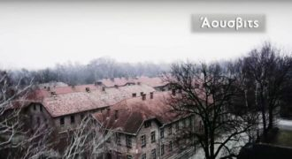 Ένα ανατριχιαστικό εναέριο βίντεο του Άουσβιτς από ψηλά. (Βίντεο)