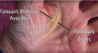 Κοιτάξτε το Χέρι σας! Εσείς έχετε τη Γραμμή του Φύλακα Άγγελου; Δείτε ΤΙ Σημαίνει..