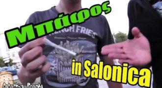 Αυτή είναι ίσως η καλύτερη Ελληνική φάρσα που έχουμε δει στην Θεσσαλονίκη. (Βίντεο)