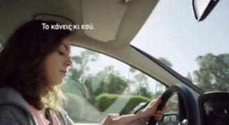 Πρόσεχε το δρόμο, όχι το κινητό (video)