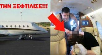 Φαρσέρ έπεισε κοπέλα να αφήσει το αγόρι της και να μπει στο ιδιωτικό του jet – Δείτε το απίστευτο τέλος!
