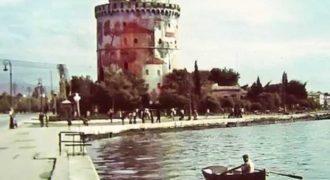 150 χρόνια Λευκός Πύργος σε ένα βίντεο μόλις 2 λεπτών.