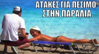 Αστείες Ατάκες για Πέσιμο στην Παραλία! (Βίντεο)