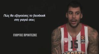 Παίκτες του Ολυμπιακού εξηγούν στις γιαγιάδες τους τι είναι το Facebook.