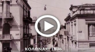 Νοσταλγικό βίντεο 6 λεπτών παρουσιάζει μια Αθήνα που δεν υπάρχει πια…