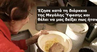 93χρονη αποκαλύπτει τη Συνταγή για το Γεύμα του Φτωχού: Δείτε ΤΙ έτρωγαν την Περίοδο της Μεγάλης Ύφεσης και θα Σοκαριστείτε!