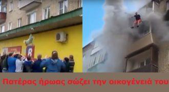 Συγκλονιστικό βίντεο! Ηρωικός πατέρας πετάει τα 2 παιδιά και τη γυναίκα του από φλεγόμενο σπίτι και τους σώζει τη ζωή!