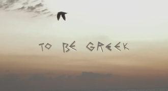 Τι σημαίνει να είσαι Έλληνας? Ένα Συγκινητικό Βίντεο από τους Έλληνες της Αμερικής