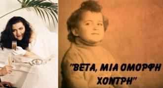 Βέτα Μπετίνη: Το βίντεο με τη ζωή της που δημοσίευσε η κόρη της